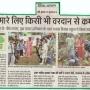 gurupurnima-kargil-vijay-diwas-observed-sbps