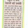 netaji Shubhash Chandra Bose jayanti Celebrated at SBPS