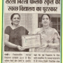 sbps-receives-the-swachh-vidyalaya-puraskar