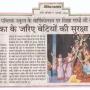 Shraddha Mati ko Naman Celebrateed at SBPS