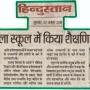 students-of-rajkiyakrit-utkramit-madhya-vidyalaya-visit-sbps